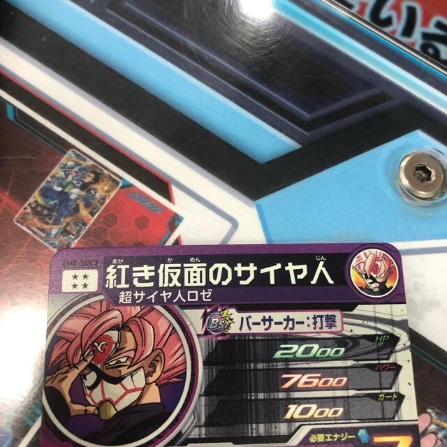 ドラゴンボール(ドラゴンボール)の紅き仮面のサイヤ人 エンタメ/ホビーのトレーディングカード(シングルカード)の商品写真
