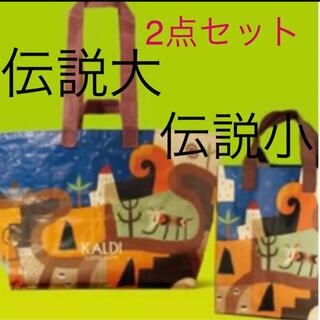 カルディ(KALDI)のカルディ エコバッグ カルディ伝説 大小 各1枚  2枚セット(トートバッグ)