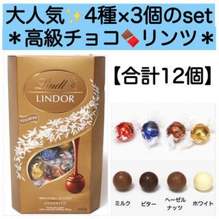 Lindt - 4種計12個★リンツリンドール チョコレート 大量 激安 コストコ 父の日
