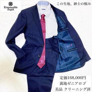 エルメネジルドゼニア(Ermenegildo Zegna)の美品 裏地ロゴ 濃紺 エルメネジルドゼニア セットアップ シングルスーツ(セットアップ)