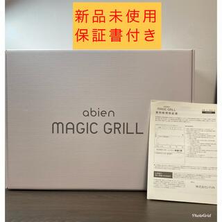 アビエン マジックグリル ホットプレート abien MAGIC GRILL(ホットプレート)