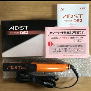 アドスト ADST Premium DS2 ストレートアイロン
