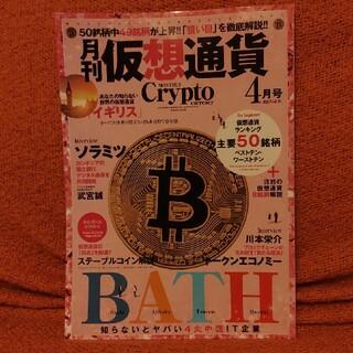 【中古】月刊仮想通貨 2020年 04月号(ビジネス/経済/投資)
