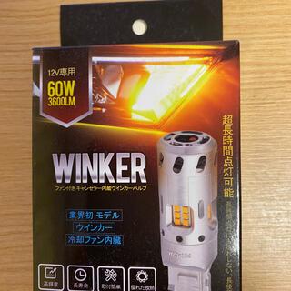 LED ウインカー s25 bau15s 150° ファン付きキャンセラー内臓