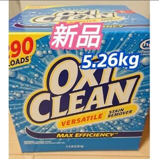 コストコ(コストコ)のオキシクリーン 5.26kg 漂白剤(洗剤/柔軟剤)