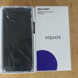 AQUOS - 【ほぼ新品】AQUOS sense3 plus ムーンブルー 64GB