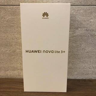 HUAWEI - 新品未開封 HUAWEI nova lite 3+ オーロラブルー 128GB