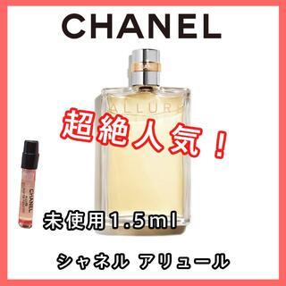 シャネル(CHANEL)の【CHANEL シャネル】アリュール オードトワレ EDT 1.5ml(ユニセックス)