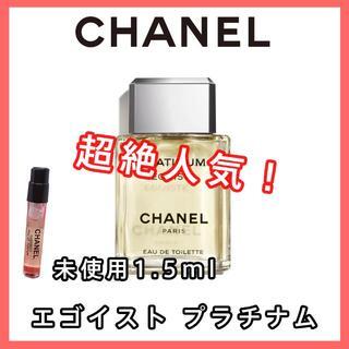 シャネル(CHANEL)の【CHANEL シャネル】エゴイスト プラチナム オードトワレ1.5ml(ユニセックス)