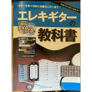 ギブソン(Gibson)のエレキギター ギター 教本 教科書(エレキギター)