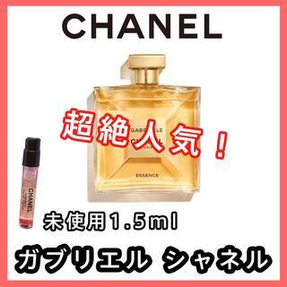 シャネル(CHANEL)の【CHANEL シャネル】ガブリエル EDP 1.5ml(ユニセックス)