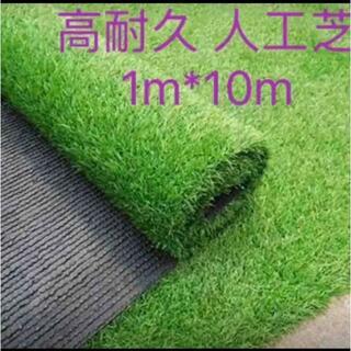 #572 人工芝 1m×10m ロール芝丈35mm 密度2倍 高耐久 固定ピン付(その他)