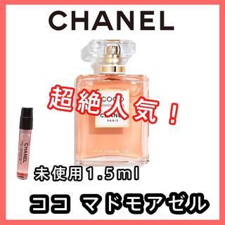 シャネル(CHANEL)の【CHANEL シャネル】ココ マドモワゼル EDP 1.5ml(ユニセックス)
