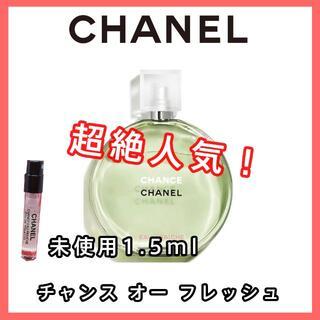 シャネル(CHANEL)の【CHANEL シャネル】チャンス オー フレッシュ EDT 1.5ml(ユニセックス)