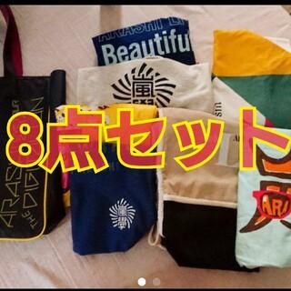 嵐 トートバッグ まとめ売り 8点セット(アイドルグッズ)