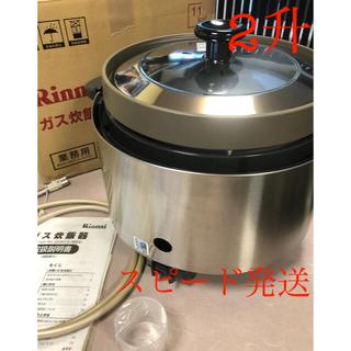 Rinnai - ほぼ新品❗️涼厨2升リンナイガス炊飯器都市ガス業務用