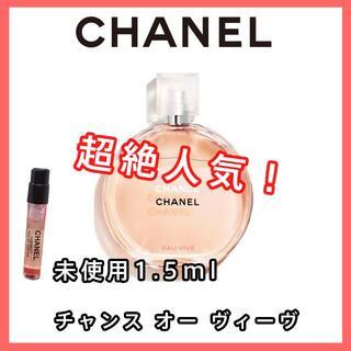 シャネル(CHANEL)の【CHANEL シャネル】チャンス オー ヴィーヴ(ユニセックス)