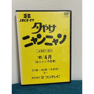 夕やけニャンニャン 1985年4月(音楽/芸能)
