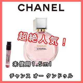 シャネル(CHANEL)の【CHANEL シャネル】チャンス オータンドゥル EDP 1.5ml(ユニセックス)