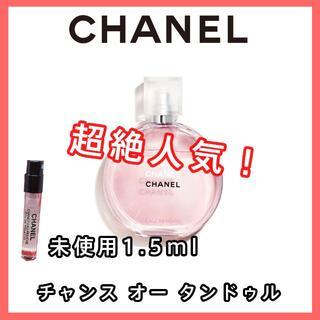 シャネル(CHANEL)の【CHANEL シャネル】チャンス オータンドゥル EDT 1.5ml(ユニセックス)