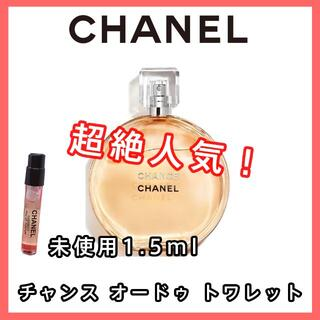シャネル(CHANEL)の【CHANEL シャネル】チャンス オードゥ トワレット EDT 1.5ml(ユニセックス)