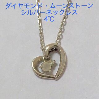 ヨンドシー(4℃)の4℃ ムーンストーン・ダイヤモンド エターナルシルバーネックレス(ネックレス)