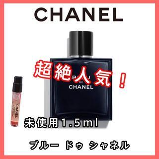 シャネル(CHANEL)の【CHANEL シャネル】ブルードゥ EDT 1.5ml(ユニセックス)