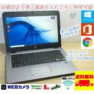 ヒューレットパッカード(HP)の準美品>HP 820G3 i5/SSD256G/8G/Office(ノートPC)