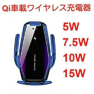 Qi車載ワイヤレス充電器