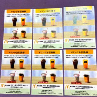 マクドナルド - McDonald's株主優待券ドリンク引換券6枚セット