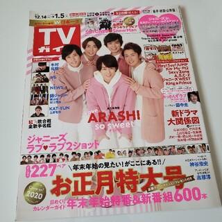 TVガイド お正月特大号 2020(アート/エンタメ/ホビー)