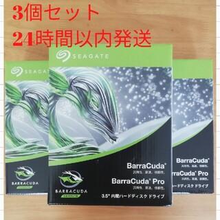 新品未開封 HDD ハードディスク 3個セット 8TB ST8000DM004(PCパーツ)