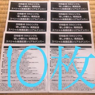 【即購入可】君しか勝たん 応募券 10枚 日向坂46 シリアルナンバー CD