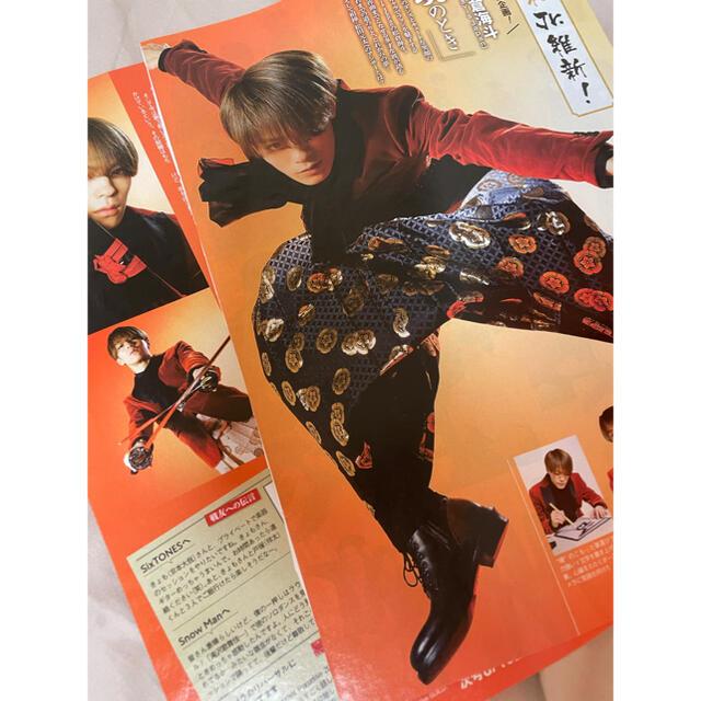 ジャニーズJr.(ジャニーズジュニア)のTVガイド 令和Jr維新! 松倉海斗 エンタメ/ホビーのコレクション(印刷物)の商品写真