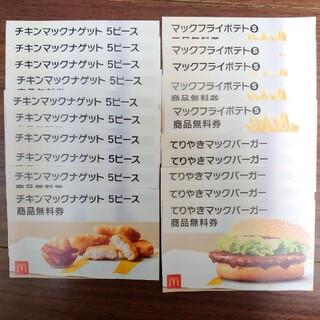 マクドナルド - 最終値下げ マクドナルド商品無料券 ナゲット・ポテト・てりやきマックバーガー