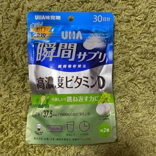 ユーハミカクトウ(UHA味覚糖)のUHA味覚糖 瞬間サプリ 高濃度ビタミンD【新品未開封】(ビタミン)