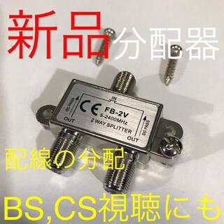 分配器【液晶テレビ、分配、分波器として等に】アンテナケーブル端子x3、アース機能(映像用ケーブル)