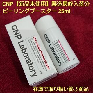 チャアンドパク(CNP)のCNP【新品未使用】ピーリングブースター 25ml(化粧水/ローション)