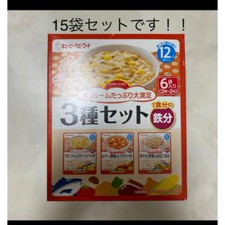 キユーピー - 離乳食 幼児食 セット売り 15袋