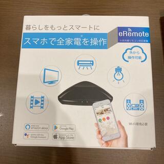 e remote 未使用品 スマート家電(その他)