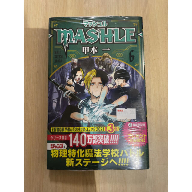 -MASHLE- マッシュル  6巻 新品未読品 エンタメ/ホビーの漫画(少年漫画)の商品写真