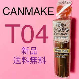 キャンメイク(CANMAKE)の新品【CANMAKE】キャンメイク  メルティールミナスルージュ T04(口紅)