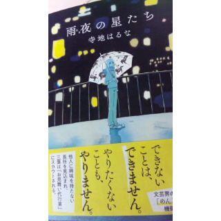 雨夜の星たち☆寺地はるな(文学/小説)