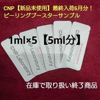 チャアンドパク(CNP)のCNP 【新品未使用】ピーリングブースター 1ml×5(化粧水/ローション)