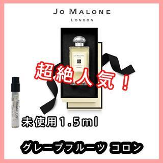 ジョーマローン(Jo Malone)の【ジョーマローン】グレープフルーツ コロン 1.5ml(香水(女性用))