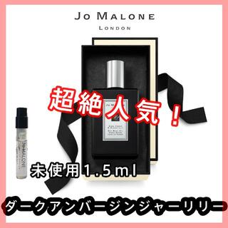 ジョーマローン(Jo Malone)の【ジョーマローン】ダークアンバージンジャーリリー 1.5ml(香水(女性用))