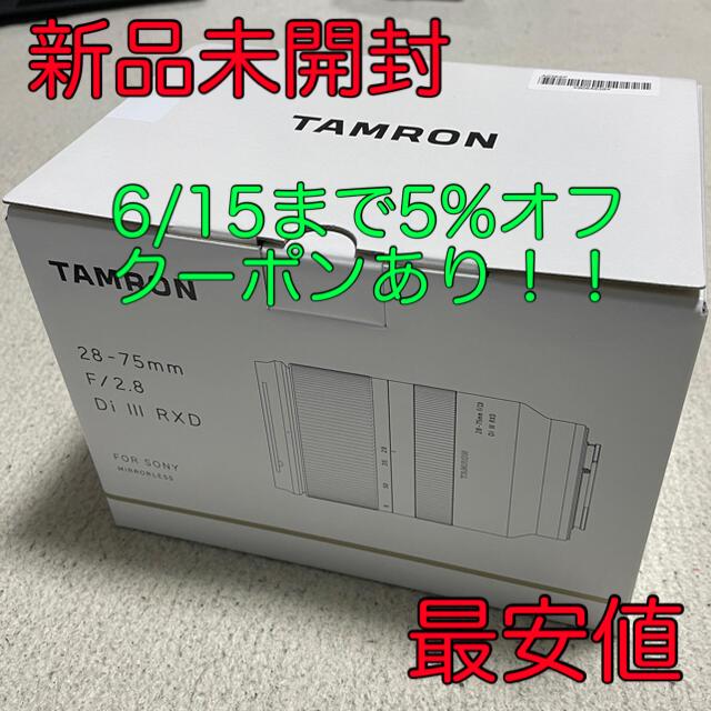 TAMRON(タムロン)の新品未開封 TAMRON 28-75mm F/2.8 Di III RXD スマホ/家電/カメラのカメラ(レンズ(ズーム))の商品写真