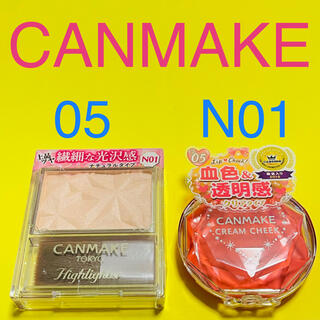 CANMAKE - 【CANMAKE】 キャンメイク クリームチーク CL05、ハイライターN01