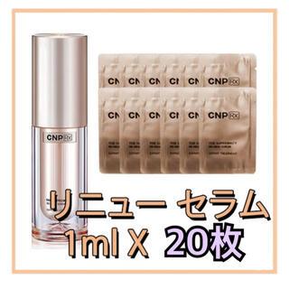 チャアンドパク(CNP)のCNP リニューセラム 20枚(美容液)