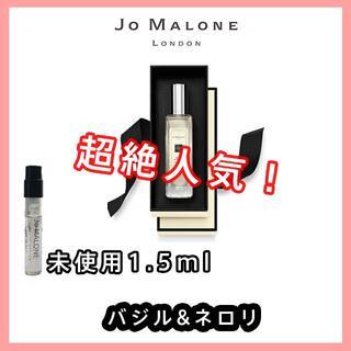 ジョーマローン(Jo Malone)の【ジョーマローン】バジル&ネロリ 1.5ml(香水(女性用))
